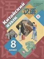 Китайский язык. 8 класс. Второй иностранный язык. Учебное пособие