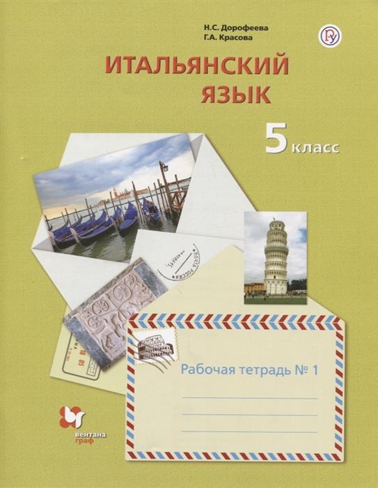 Дорофеева Н., Красова Г. Итальянский язык 5 класс Рабочая тетрадь 1