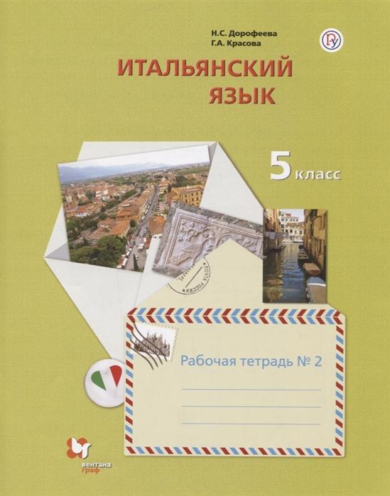 Дорофеева Н., Красова Г. Итальянский язык 5 класс Рабочая тетрадь 2