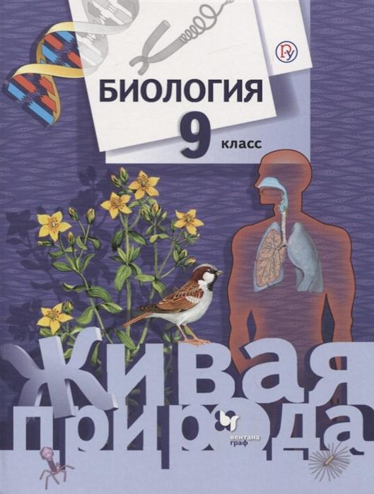 Сухова Т., Сарычева Н., Шаталова С. И др. Биология 9 класс Учебник