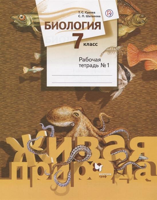 Сухова Т., Шаталова С. Биология 7 класс Рабочая тетрадь 1 цены онлайн