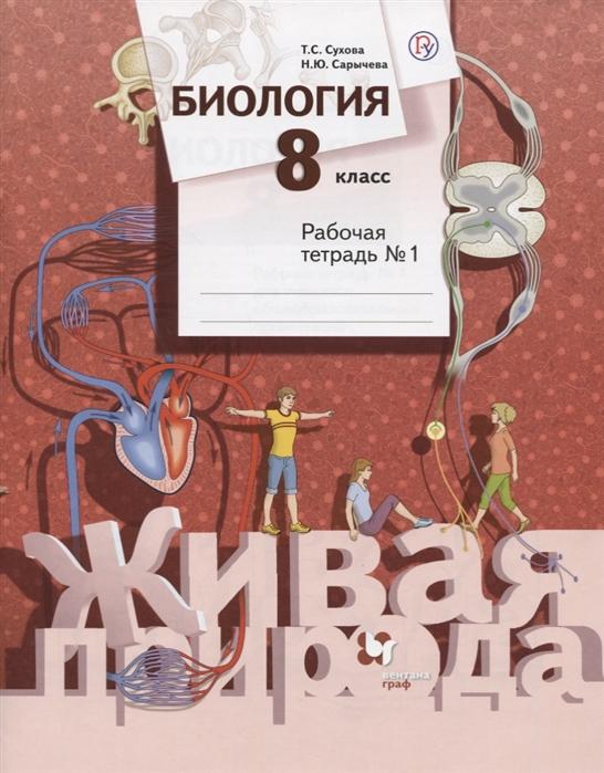 Сухова Т., Сарычева Н. Биология 8 класс Рабочая тетрадь 1