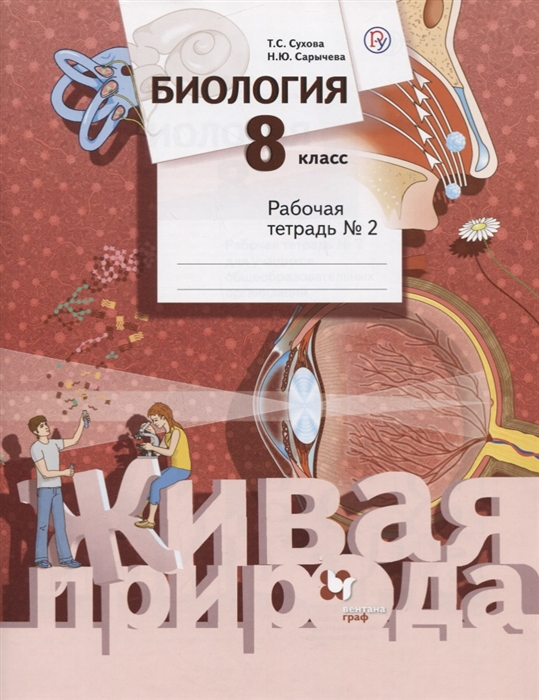 Сухова Т., Сарычева Н. Биология 8 класс Рабочая тетрадь 2 цены онлайн