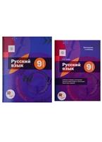 Русский язык. 9 класс. Учебник (+приложение) (комплект из 2 книг)