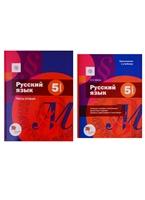 Русский язык. 5 класс. Учебник. Часть 2 (+приложение) (комплект из 2 книг)