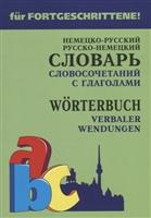 Немецко-русский и русско-немецкий словарь словосочетаний с глаголами / Worterbuch verbaler wendungen