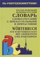 Русско-немецкий и немецко-русский словарь словосочетаний с прилагательными и причастиями / Worterbuch fur wortverbindungen mit adjektiven und partizipien