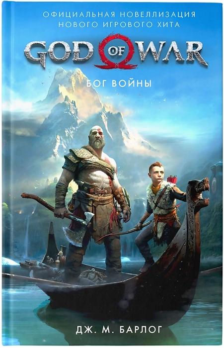 Барлог Дж. God of War Бог войны Официальная новеллизация