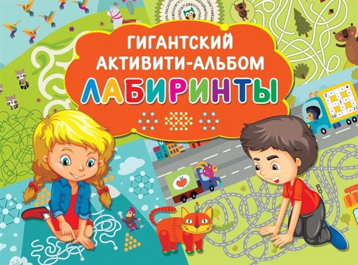 Дмитриева В. Лабиринты Гигантский активити-альбом