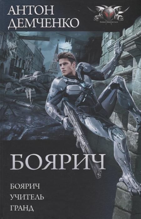 Демченко А. Боярич Боярич Учитель Гранд цена и фото