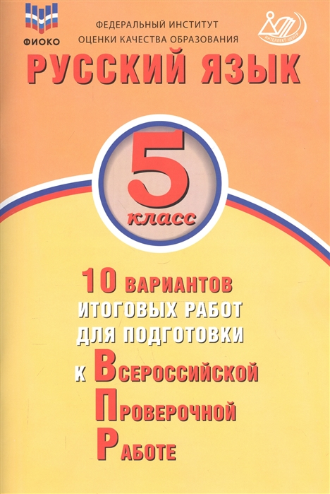Дергилева Ж. Русский язык 5 класс 10 вариантов итоговых работ для подготовки к Всероссийской проверочной работе недорого