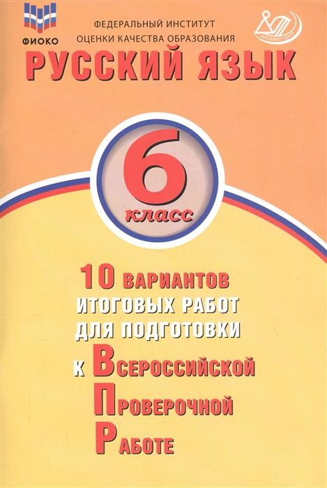 Дергилева Ж. Русский язык 6 класс 10 вариантов итоговых работ для подготовки к Всероссийской проверочной работе недорого