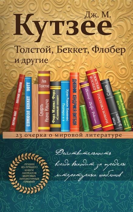 Кутзее Дж. Толстой Беккет Флобер и другие 23 очерка о мировой литературе
