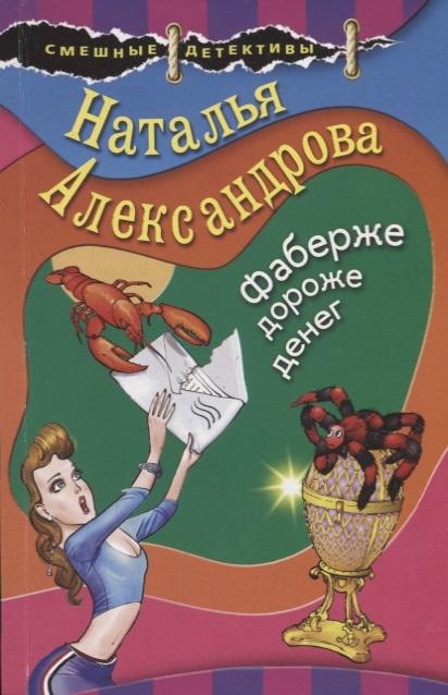Александрова Н. Фаберже дороже денег
