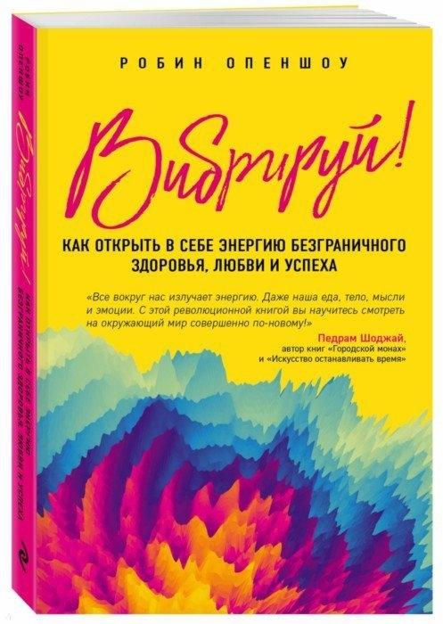 Опеншоу Р. Вибрируй Как открыть в себе энергию безграничного здоровья любви и успеха