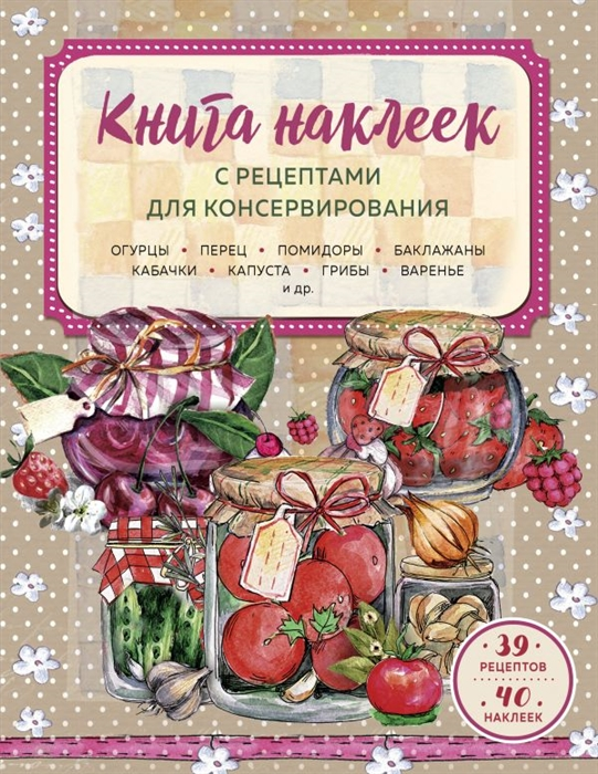 Левашева Е. (отв.ред.) Книга наклеек с рецептами для консервирования