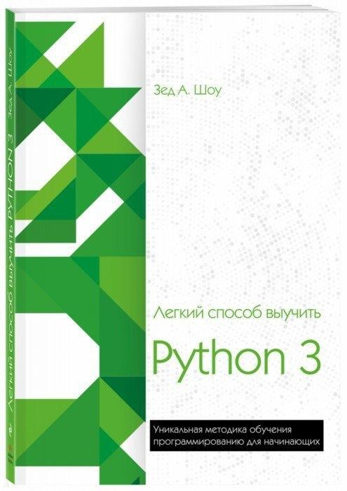 Шоу З. Легкий способ выучить Python 3 пейн б легкий способ выучить java