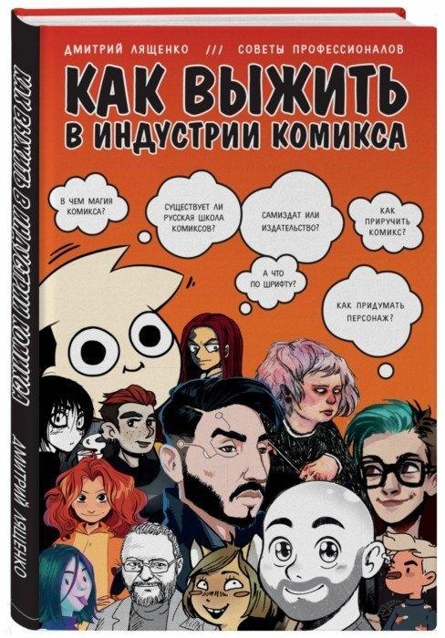 Лященко Д. Как выжить в индустрии комикса Советы от профессионалов