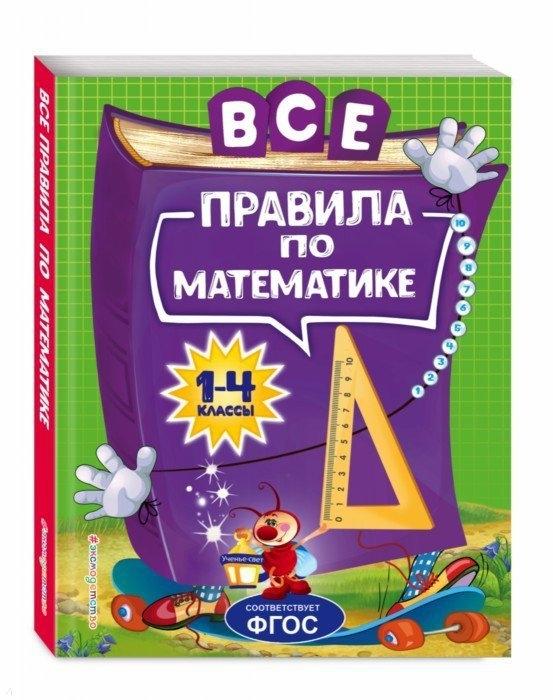 Горохова А. Все правила по математике Для начальной школы 1-4 классы