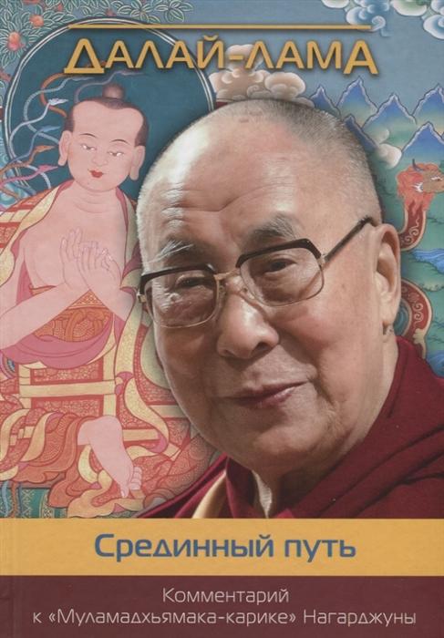 Далай Лама Срединный путь Комментарий к Муламадхьямака-карике Нагарджуны далай лама путь к просветлению лекции о чже цонкапе