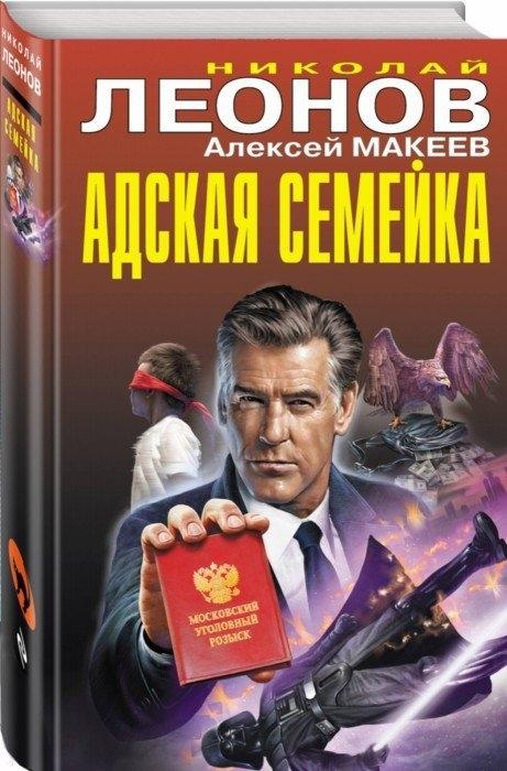 цена на Леонов Н., Макеев А. Адская семейка