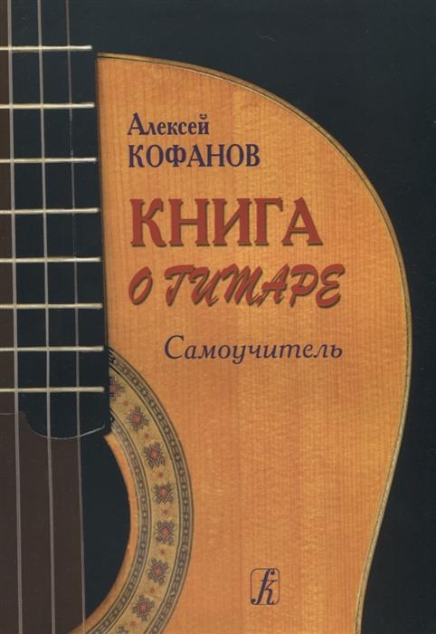 Книга о гитаре Самоучитель