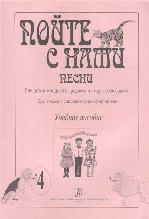 Пойте с нами Песни для детей младшего среднего и старшего возраста Для голоса в сопровождении фортепиано Учебное пособие Выпуск 4