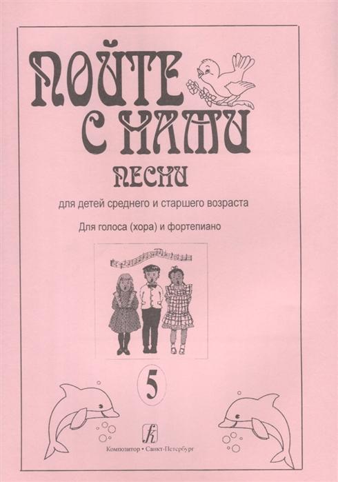 Пойте с нами Песни для детей среднего и старшего возраста Для голоса хора и фортепиано Выпуск 5