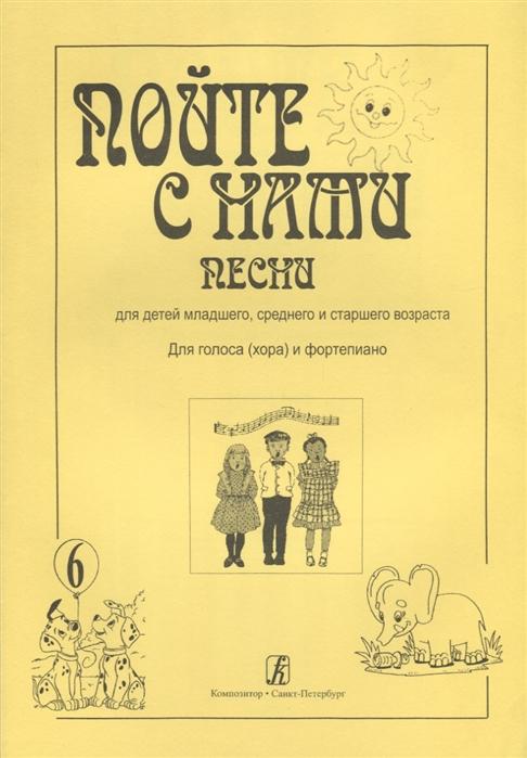 Пойте с нами Песни для детей младшего среднего и старшего возраста Для голоса хора и фортепиано Выпуск 6