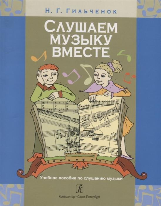 Слушаем музыку вместе Учебное пособие по слушанию музыки для учащихся младших классов детских музыкальных школ детских школ искусств и музыкальных школ-студий