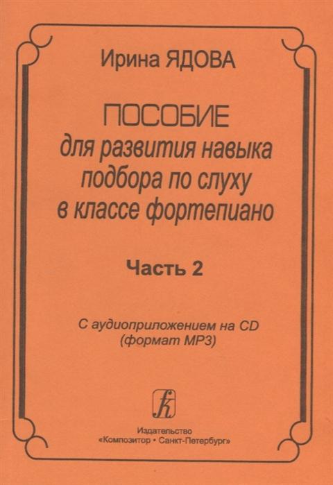 Пособие для развития навыка подбора по слуху в классе фортепианоно Часть 2 MP3