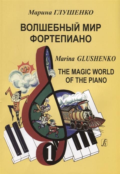 Волшебный мир фортепиано Тетрадь 1 Учебно-методическое пособие для начального обучения