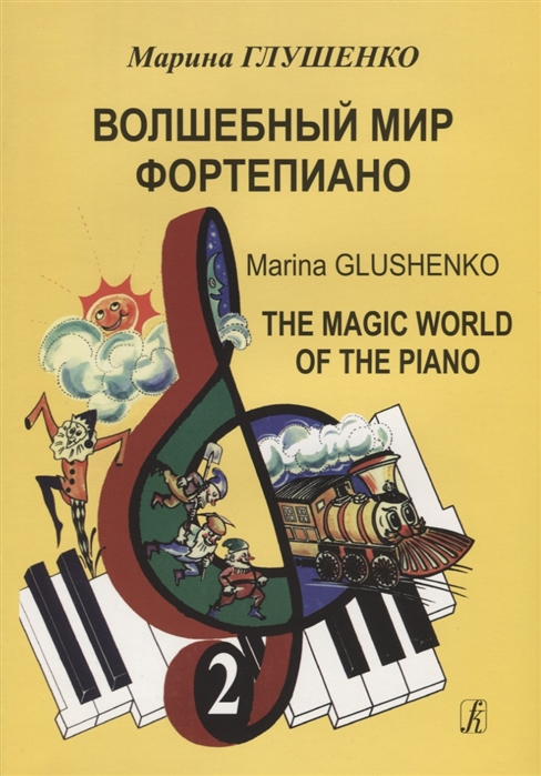 цены ГлушенкоМ. Волшебный мир фортепиано Тетрадь 2
