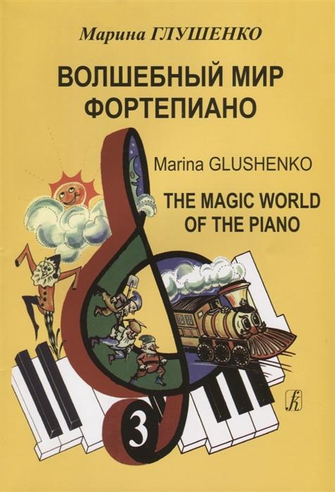 Волшебный мир фортепиано Тетрадь 3 Учебно-методическое пособие для начального обучения