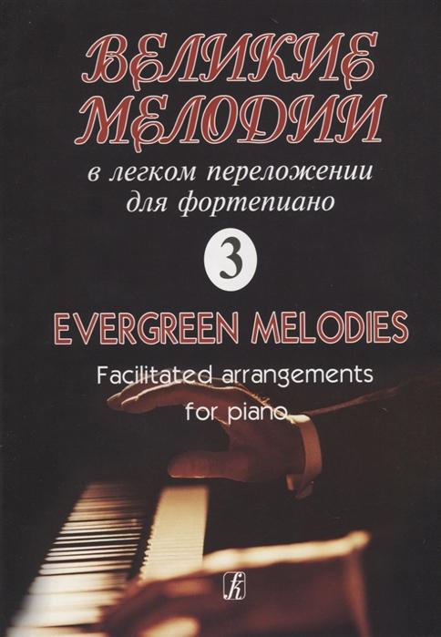 Великие мелодии в легком переложении для фортепиано Выпуск 3