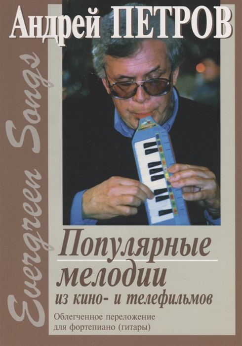 Популярные мелодии из кино- и телефильмов Облегченное переложение для фортепиано гитары