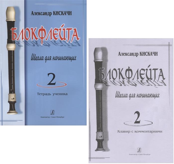 Блокфлейта Выпуск 2 Школа для начинающих Тетрадь ученика комплект из 2 книг