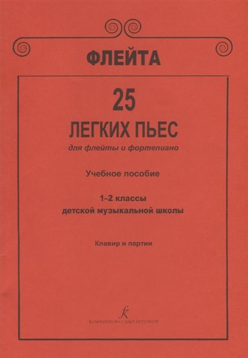 Флейта 25 легких пьес для флейты и фортепиано 1-2 классы детской музыкальной школы Учебное пособие Клавир и партии
