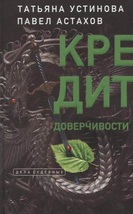 Устинова Т., Астахов П. Кредит доверчивости