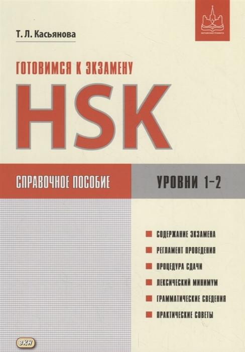 Касьянова Т. Готовимся к экзамену HSK Справочное пособие Уровни 1 2