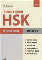 Готовимся к экзамену HSK. Справочное пособие. Уровни 1–2