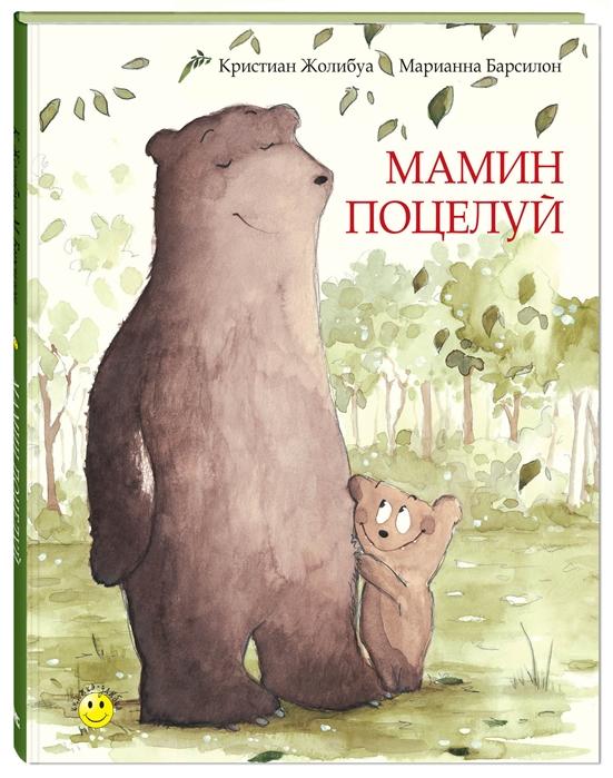 Жолибуа К. Мамин поцелуй