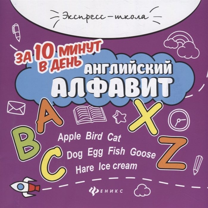 Бахурова Е. Английский алфавит за 10 минут в день круговой тренажер евгения бахурова грамотность за 10 минут в день