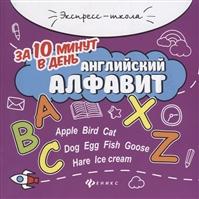 Английский алфавит за 10 минут в день (+круговой тренажер)