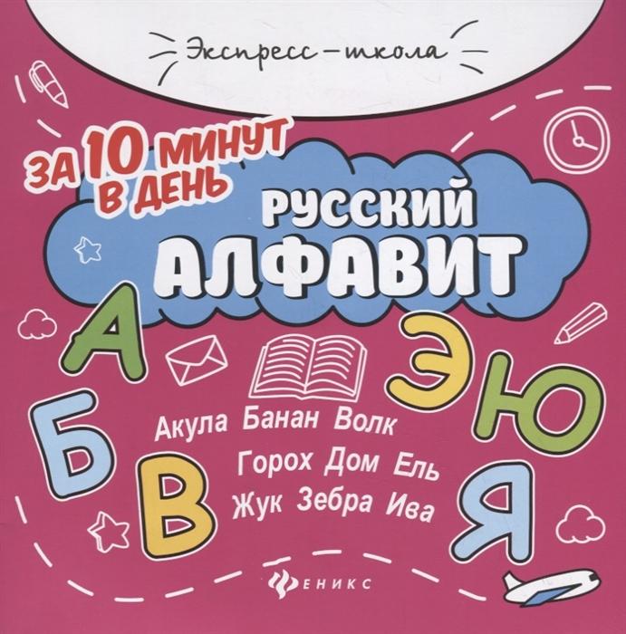 Бахурова Е. Русский алфавит за 10 минут в день круговой тренажер евгения бахурова грамотность за 10 минут в день