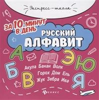 Русский алфавит за 10 минут в день (+круговой тренажер)