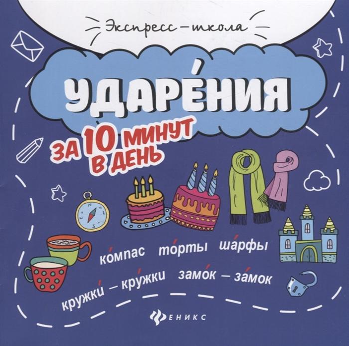 Буряк М. Ударения за 10 минут в день круговой тренажер бахурова е п грамотность за 10 минут в день круговой тренажёр