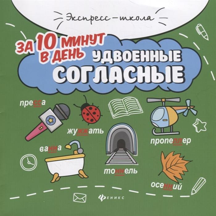 Буряк М. Удвоенные согласные за 10 минут в день круговой тренажер бахурова е п грамотность за 10 минут в день круговой тренажёр