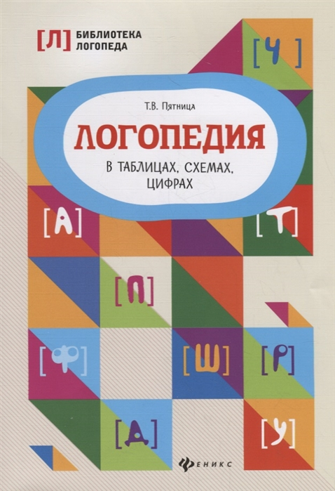 Пятница Т. Логопедия в таблицах схемах цифрах
