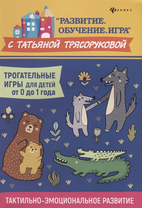 Трясорукова Т. Трогательные игры для детей от 0 до 1 года Тактильно-эмоциональное развитие